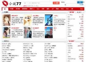 77shu.com