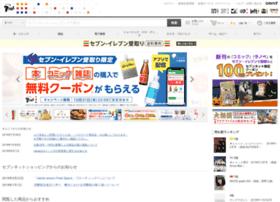 7netshopping.jp