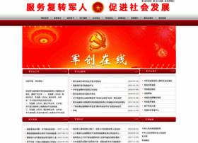 81cn.com.cn