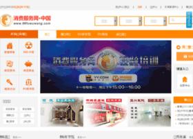 86fuwuwang.com