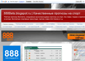 888bets.blogspot.ru