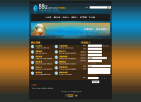 88u.com.tw