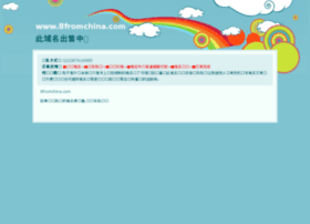 8fromchina.com