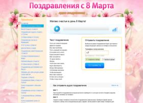 8martas.ru