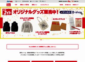 8viewssl.sankei.co.jp