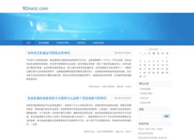 92meiz.com