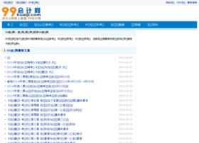 99kuaiji.com