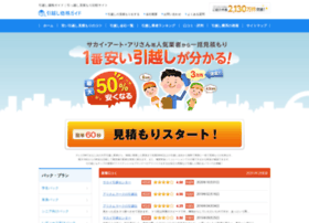 a-hikkoshi.com