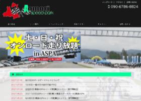 a-speedpark.co.jp