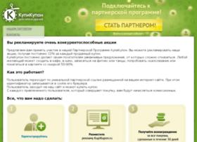 a.kupikupon.ru