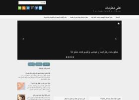 a7la-info.blogspot.com