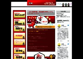 aa.swiki.jp