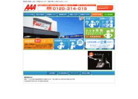 aaa-haken.co.jp