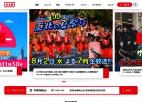 aab-tv.co.jp