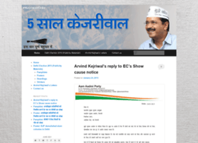 aamaadmiparty.wordpress.com
