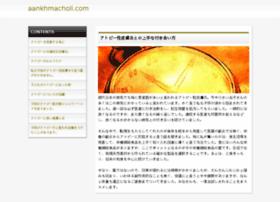 aankhmacholi.com