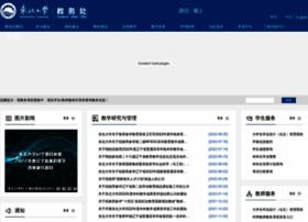aao.neu.edu.cn