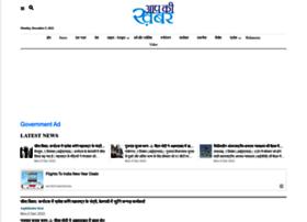 aapkikhabar.com