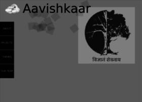 aavishkaar.tathva.org