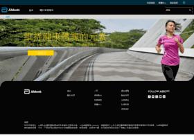 abbott.com.hk