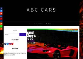 abc-cars.jp