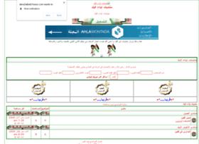 abna2albald.hooxs.com