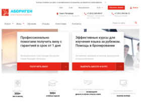 aborigenspb.ru