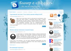 aboutblogger.ru