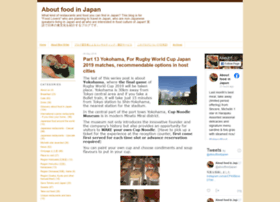 aboutfoodinjapan.weblogs.jp