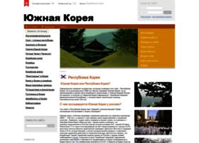 aboutkorea.ru