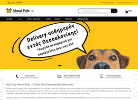 aboutpets.gr