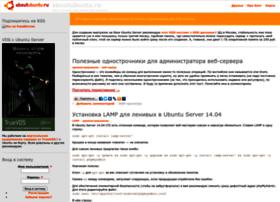 aboutubuntu.ru
