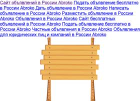 abroko.ru