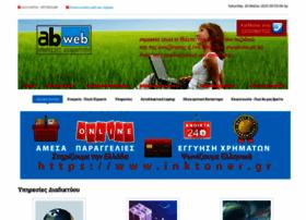 abweb.gr