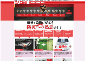 ac-bousai.com