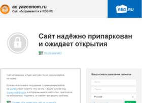 ac.yaeconom.ru