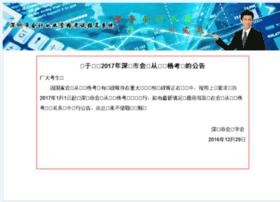 acc.szfb.gov.cn