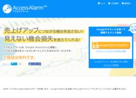 access-alarm.jp