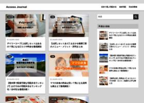 accessjournal.jp