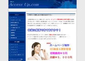 accessup.main.jp