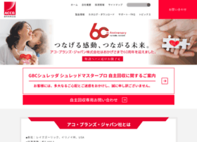 accobrands.co.jp