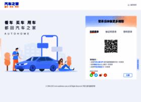 account.autohome.com.cn