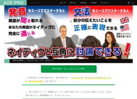 ace-schools.co.jp