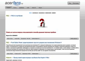 acerfans.ru