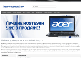 acernotebookshop.ru