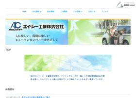 aci-aisin-chem.co.jp