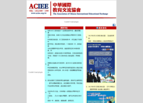 aciee.org.tw