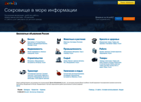 acoola.ru