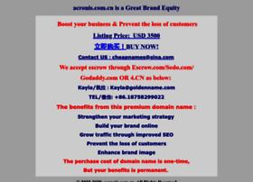 acronis.com.cn