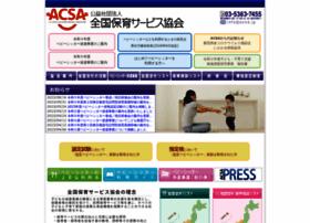 acsa.jp